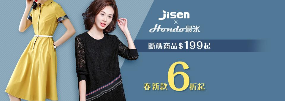 JISEN/最水破盤出清$199起