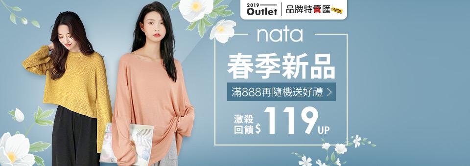 nata CR韓系春季新品