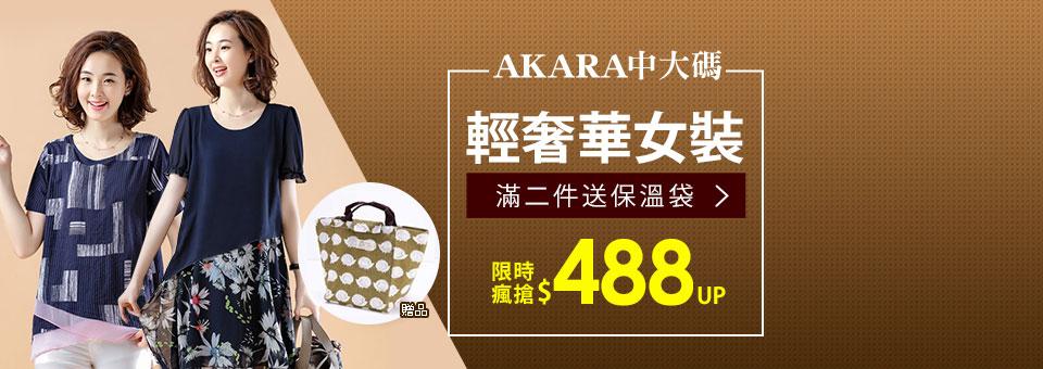 AKARA輕奢華超燒新品488起