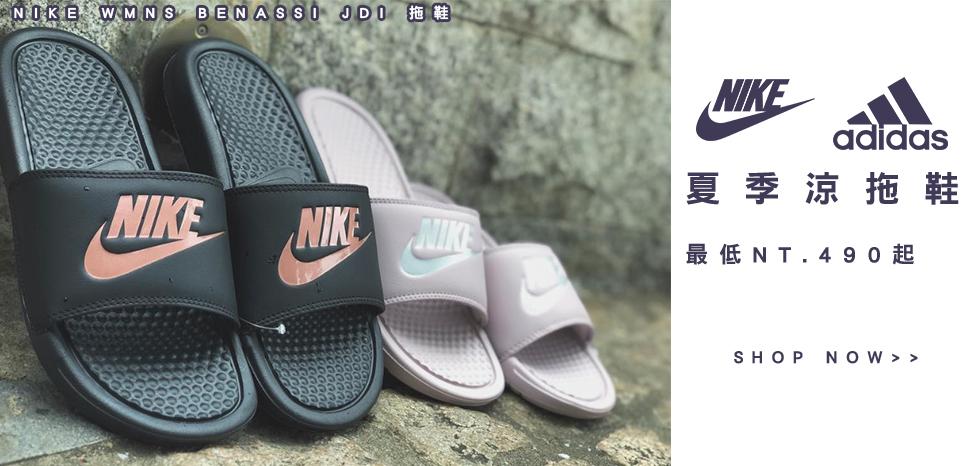 夏季涼拖鞋
