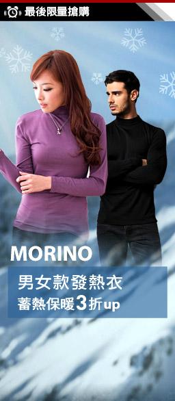 MORINO 抗寒保暖↘發熱衣限時3折up