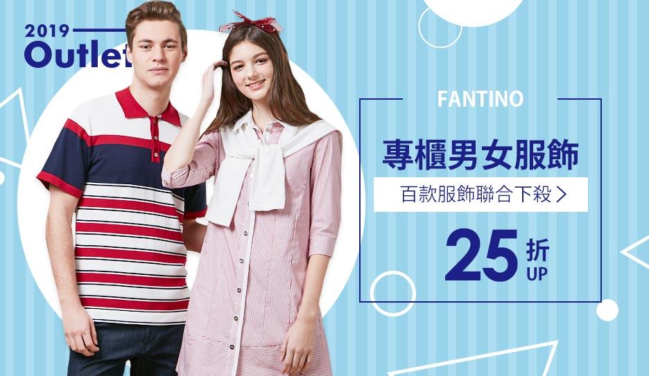 FANTINO專櫃男女裝↘25折起