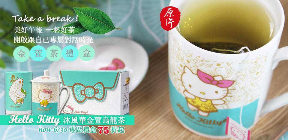 Hello kitty 台灣茶精美提帶禮盒