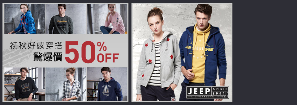 JEEP秋裝驚爆50%OFF(1001-1031)