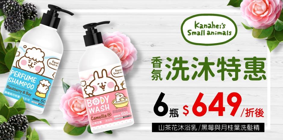 卡娜赫拉的小動物系列 洗髮/沐浴乳