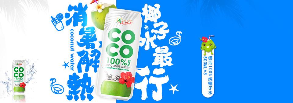 天然椰子水最好