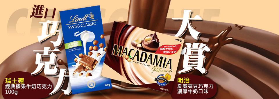 巧克力大賞