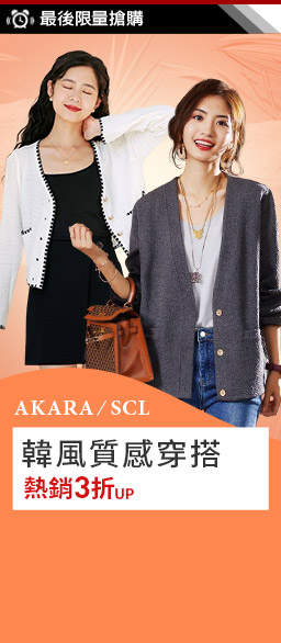 AKARA/南加州 韓風女裝↘3折up