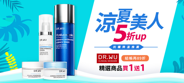 dr.wu買1送1