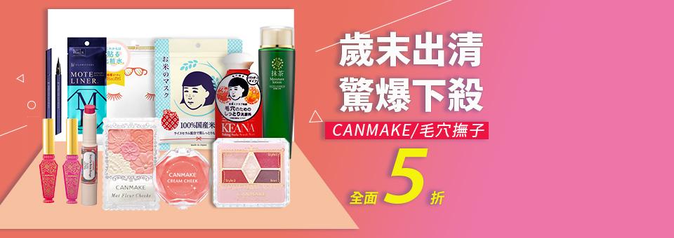 札幌藥妝$70up