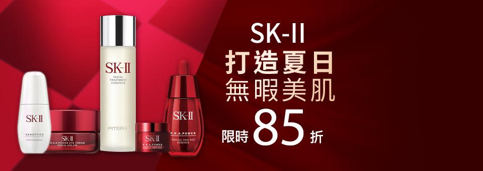 SK-II獨家85折