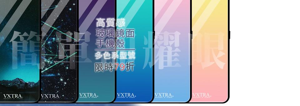 促銷 03/31前 -- VXTRA手機殼限時79折起