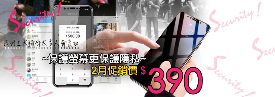 iPhone 防窺玻璃保護貼