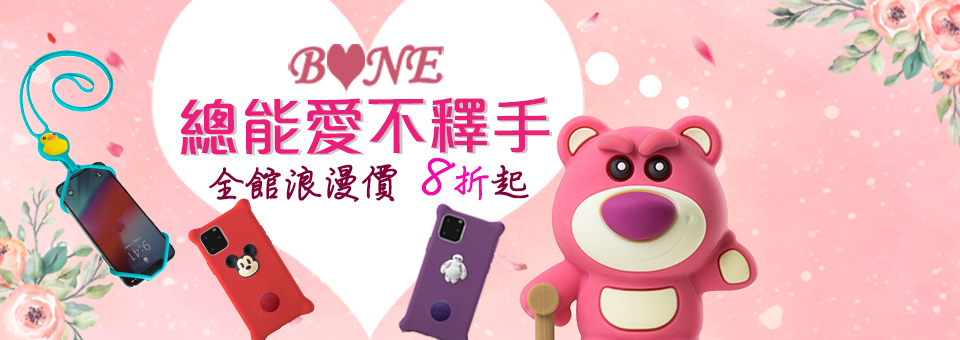 Bone行電