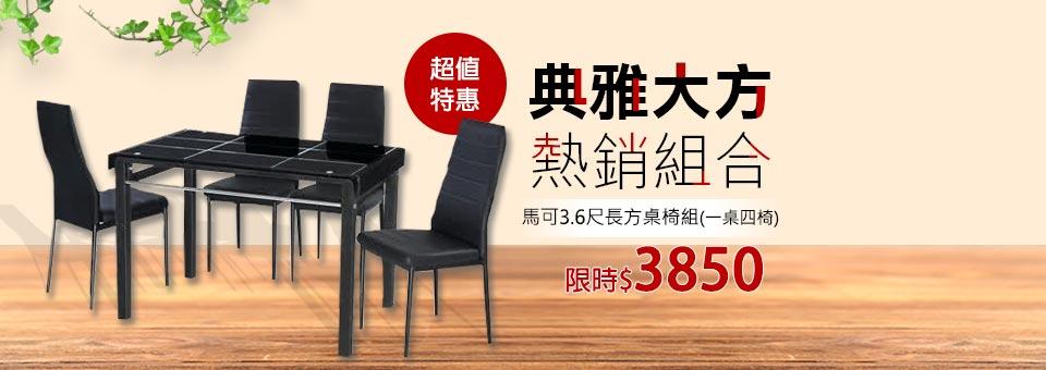 餐桌椅組3850