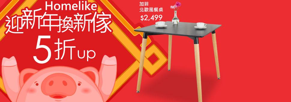 餐桌椅5折up