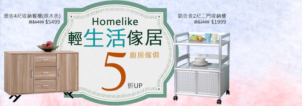 輕生活5折up
