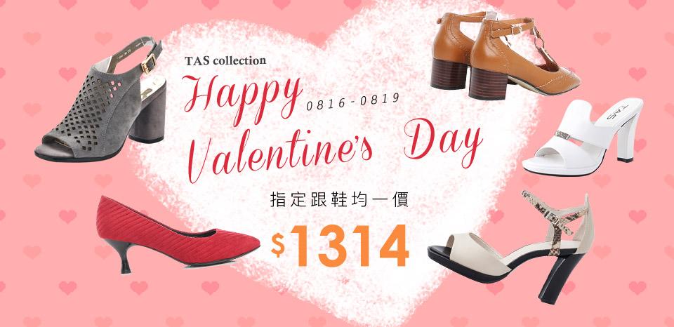 TAS情人節指定跟鞋均一價1314▼領券再折