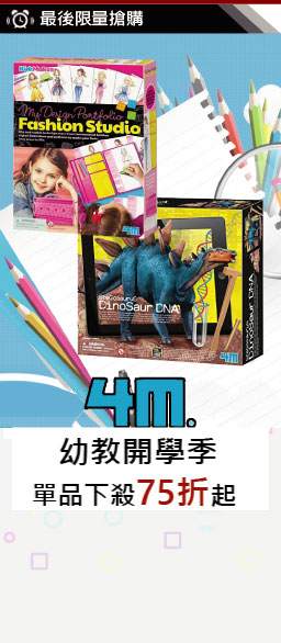 小康軒x4M↘開學玩具75折up