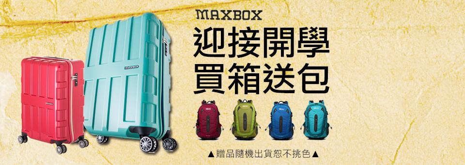 買箱送背包