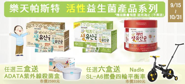 韓國益生菌滿盒贈