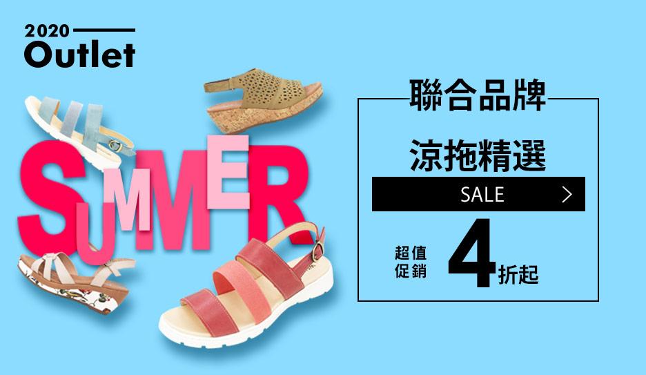 涼拖鞋SUMMER SALE↘超低4折up