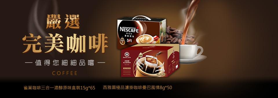 嚴選完美咖啡