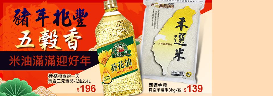 米油滿迎好年
