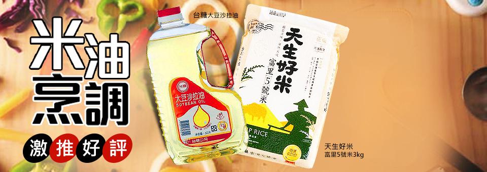 米油烹調熱銷