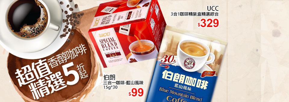 香醇咖啡5折起