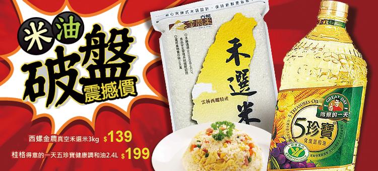 米油破盤震撼價