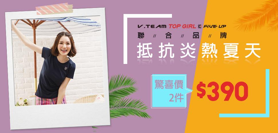 TOP GIRL★抵抗炎熱夏天$195up