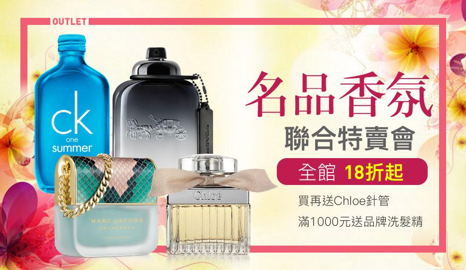 CK x Coach精品香氛特賣↘1.8折起
