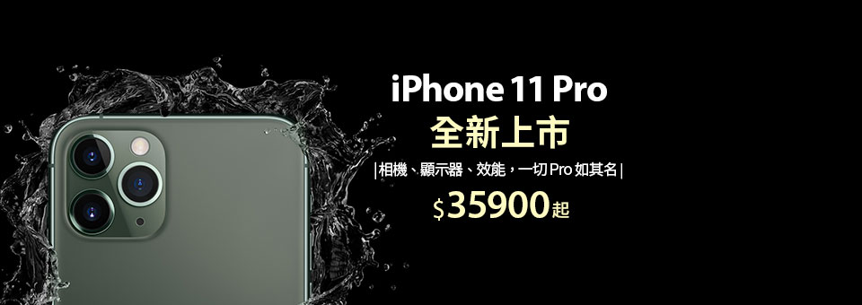 iPhone 11 現貨熱銷中