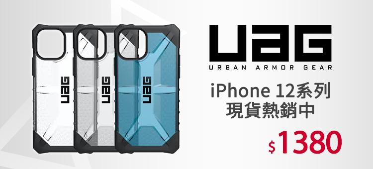 UAG iPhone12系列熱銷中