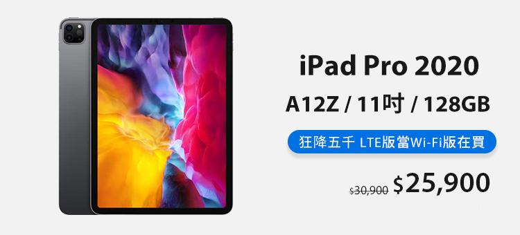 A12Z iPad Pro下殺