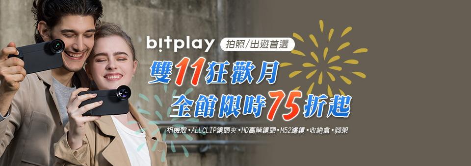 bitplay 11狂歡月