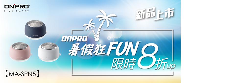 ONPRO放暑假