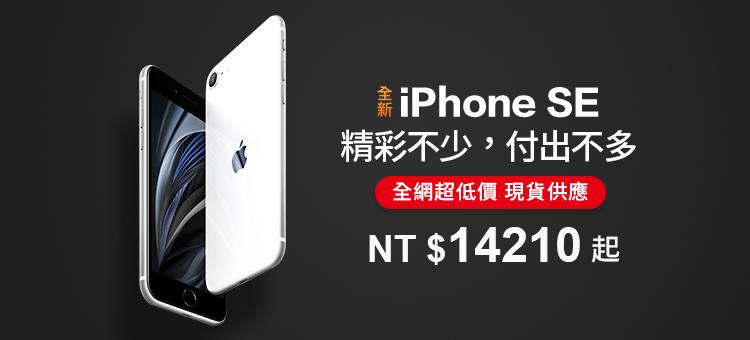 iPhone SE現貨特惠下殺