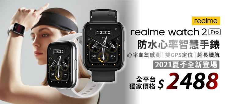 Realme升級版新色