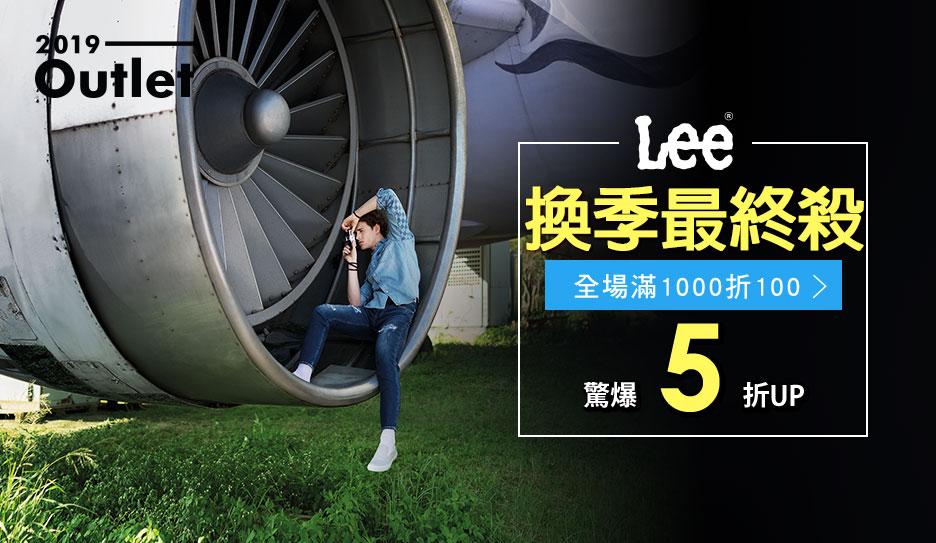 Lee 專櫃牛仔服飾↘滿千折百