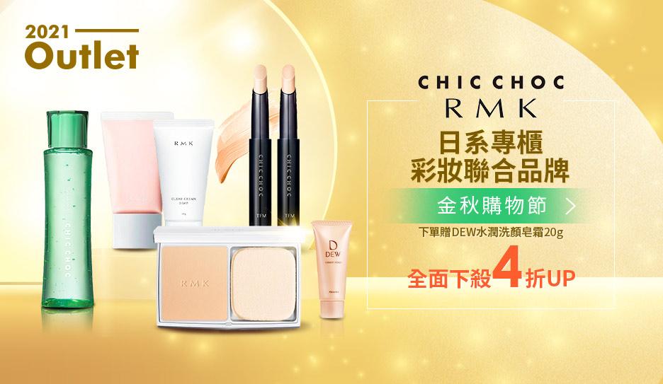 RMK日系專櫃彩妝聯合品牌全面↘4折up