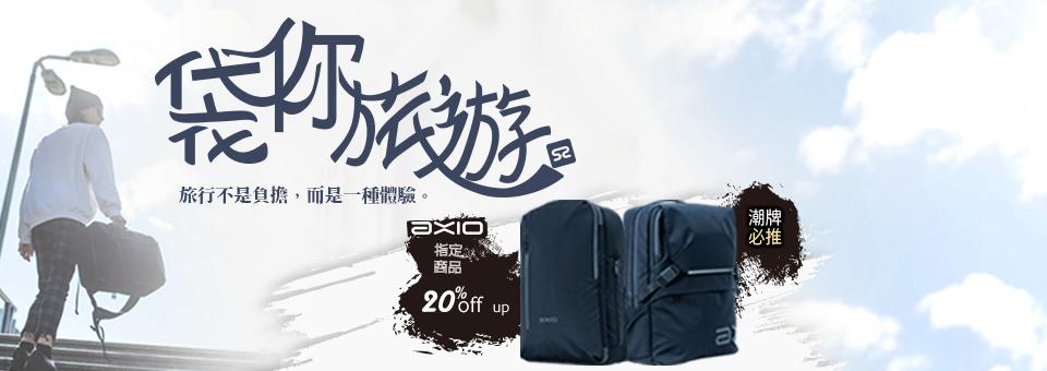 AXIO新品上市