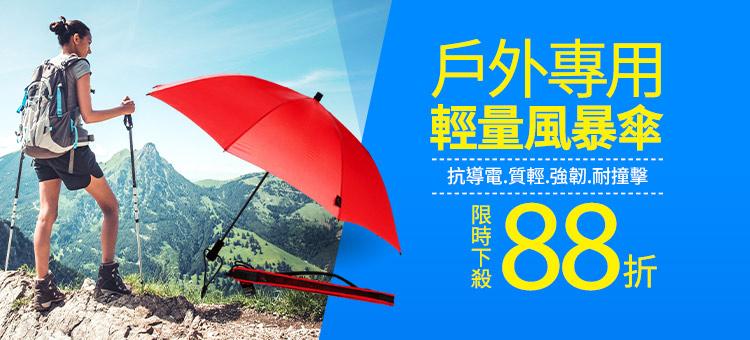 登山旅必備輕量傘