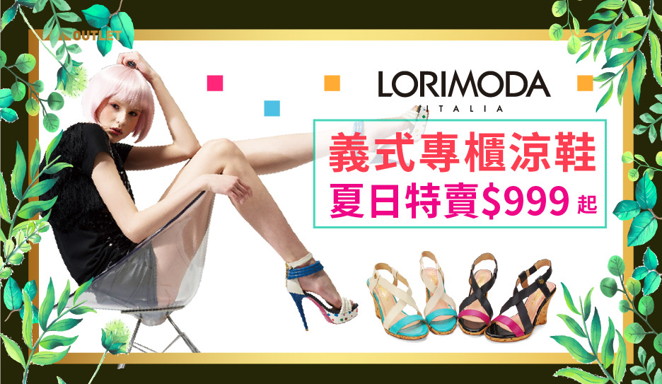 LORIMODA義式專櫃涼鞋↘999起