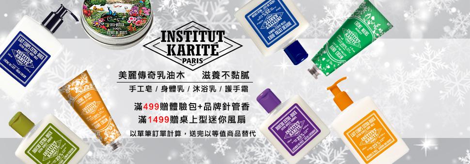 Institut Karite Paris 巴黎乳油木★全館3折起