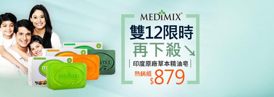 MEDIMIX印度皂熱銷組30加贈旅行皂*2限時再下殺