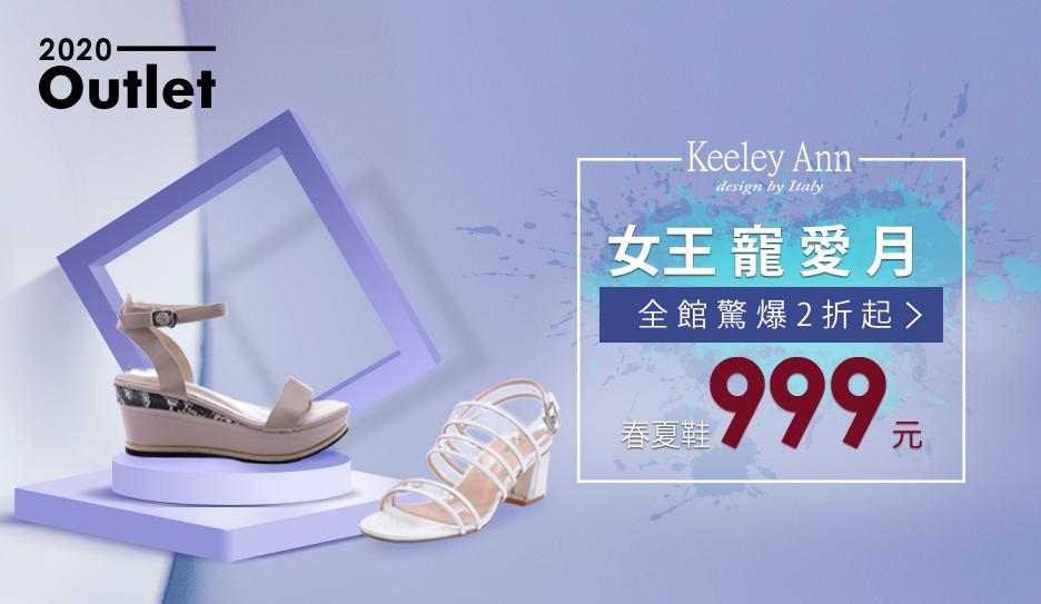 Keeley Ann春夏鞋均一價↘999