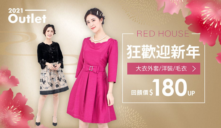 RED HOUSE 新年買新衣↘180up