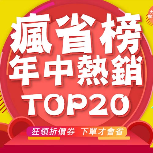 熱銷TOP20